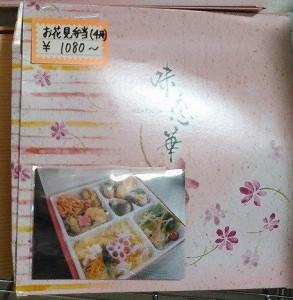お花見弁当_1080